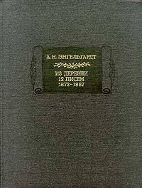 Энгельгардт А. Н. Из деревни. 12 писем 1872—1887
