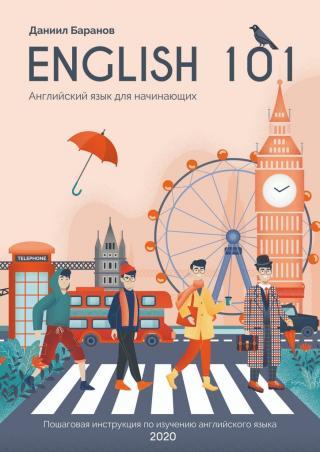 English 101 [Английский для начинающих]