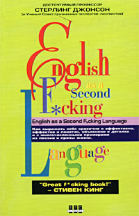 Еnglish as a Second F_cking Languаge