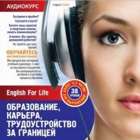 English For Life: Образование, карьера, трудоустройство за границей