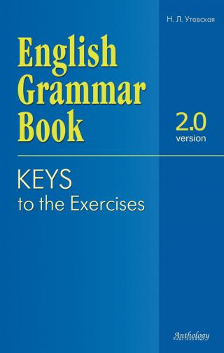 English Grammar Book. Version 2.0: Keys to the Exercises / Ключи к упражнениям учебного пособия English Grammar Book.
