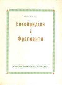 Енхейридіон і Фрагменти