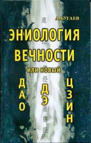 Эниология вечности, или Новый «Дао дэ цзин»
