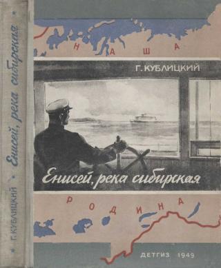Енисей - река сибирская
