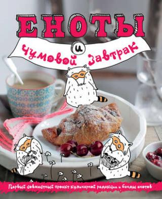 Еноты и чумовой завтрак