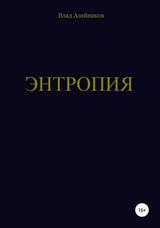 Энтропия [publisher: SelfPub]