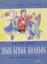 Энык-Бенык колобок
