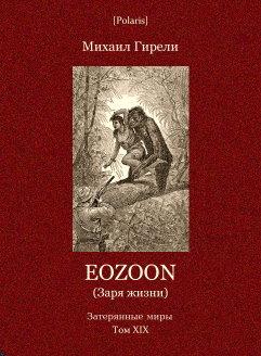 Eozoon (Заря жизни)
