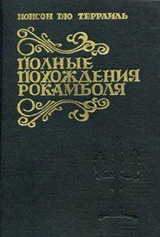 Эпилог. Месть Василисы