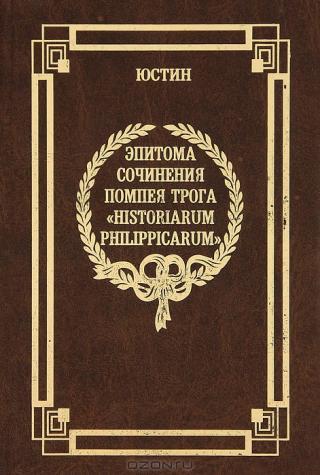 Эпитома сочинения Помпея Трога «История Филиппа»