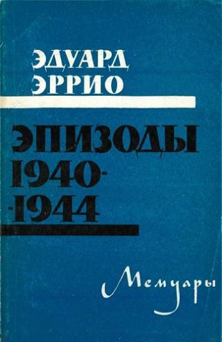 Эпизоды 1940-1944 [Мемуары]