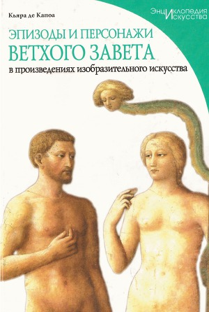 Эпизоды и персонажи Ветхого Завета в произведениях изобразительного искусства