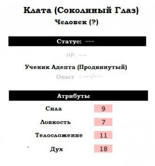 Эпоха Адептов [calibre 3.15.0    159 глав]