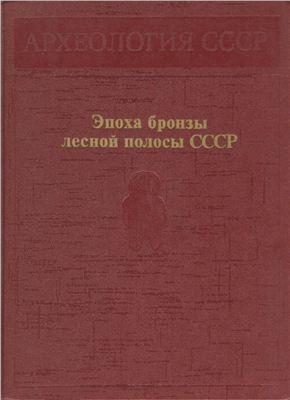 Эпоха бронзы лесной полосы СССР