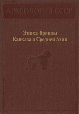 Эпоха бронзы Средней Азии и Кавказа