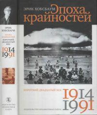 Эпоха крайностей. Короткий двадцатый век, 1914–1991