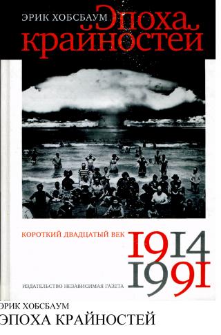 Эпоха крайностей. Короткий двадцатый век (1914-1991)
