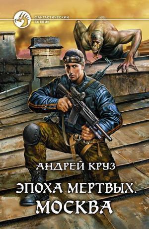Эпоха мёртвых. Москва [с иллюстр. (Илья Воронин)]