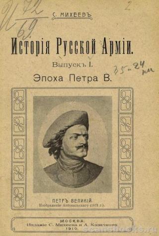 Эпоха Петра Великого [Президентская библиотека]