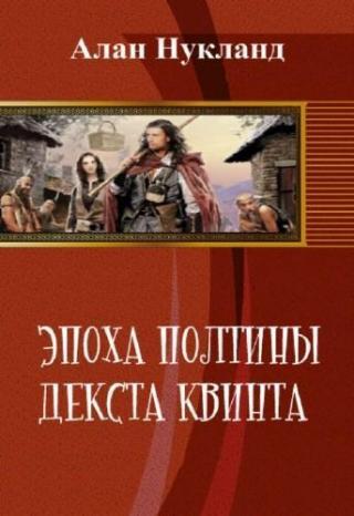 Эпоха Полтины. Декста Квинта (СИ)