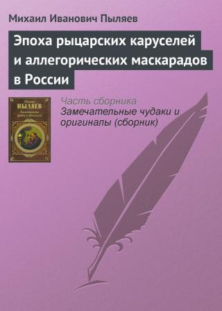 Эпоха рыцарских каруселей и аллегорических маскарадов в России