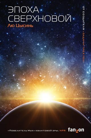 Эпоха сверхновой [litres]
