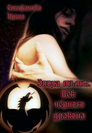 Эпоха тьмы. Век чёрного дракона (СИ)