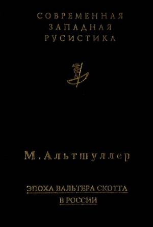 Эпоха Вальтера Скотта в России. Исторический роман 1830-х годов