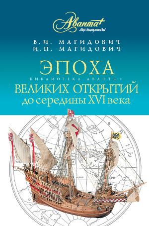 Эпоха великих открытий до середины XVI века