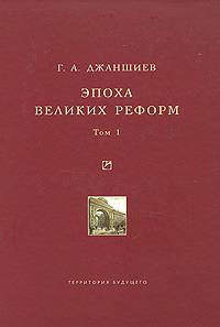 Эпоха великих реформ. Исторические справки. В двух томах. Том 1