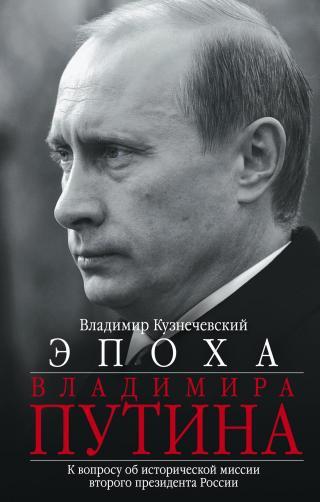 Эпоха Владимира Путина [К вопросу об исторической миссии второго президента России]