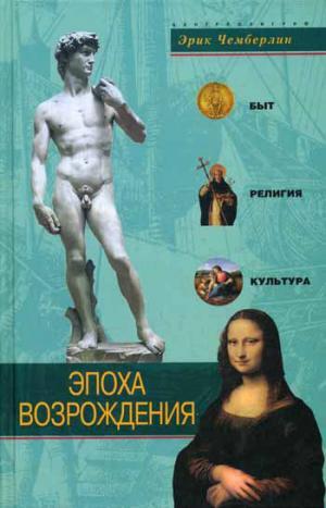Эпоха Возрождения. Быт, религия, культура [litres]