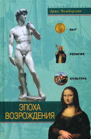 Эпоха Возрождения. Быт, религия, культура