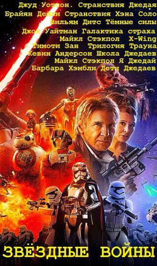 Эпопея Звёздные войны. Циклы романов