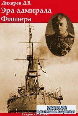 Эра адмирала Фишера. Политическая биография реформатора британского флота