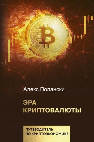 Эра криптовалюты [litres]