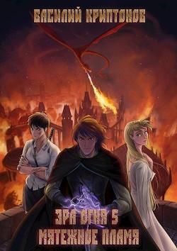 Эра Огня 5. Мятежное пламя (СИ)