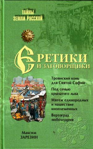 Еретики и заговорщики. 1470–1505 гг.