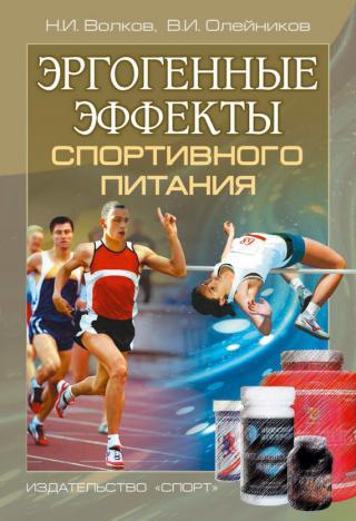 Эргогенные эффекты спортивного питания. Научно-методические рекомендации для тренеров и спортивных врачей