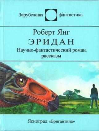 Эридан [Сборник, 2-е изд.]