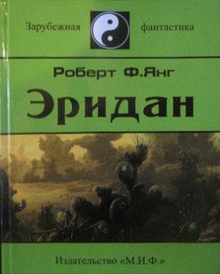 Эридан [сборник]
