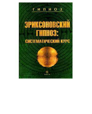 Эриксоновский гипноз: систематический курс