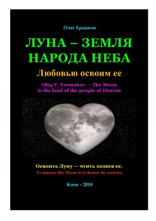 Ермаков О.В. – Луна — земля народа Неба