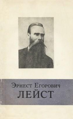 Эрнест Егорович Лейст