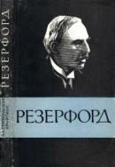 Эрнест Резерфорд (1871-1937)