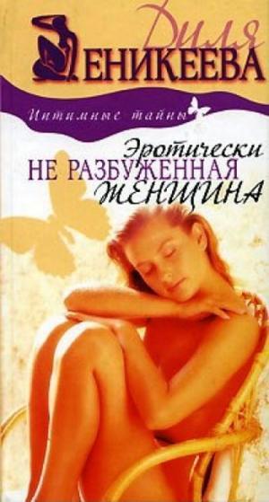 Еникеева сексуальная жизнь в норме и патологии