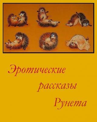 Эротические рассказы Рунета