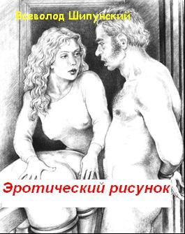 Эротический рисунок (СИ)