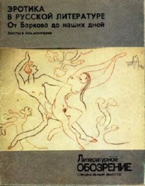 Эротика в русской литературе. От Баркова до наших дней: тексты и комментарии