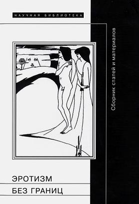 Эротизм без берегов [Maxima-Library]